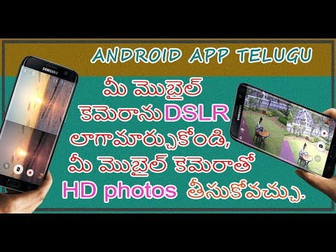 Make Your Mobile Camera Like DSLR  now you can take HD pictures with your Android phone