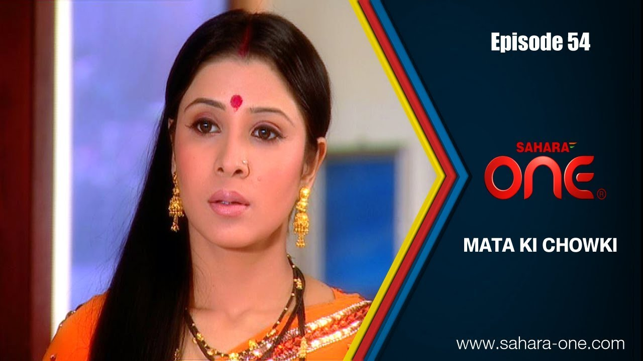 MATA KI CHOWKI|| EPISODE -54 || SAHARA ONE || HINDI TV SHOW||