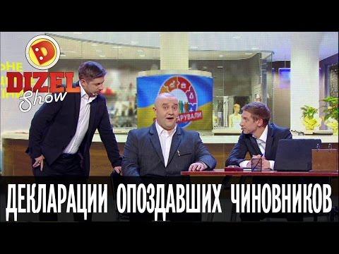 Как сдают декларации чиновники – Дизель Шоу – новогодний выпуск, 31.12 (видео)