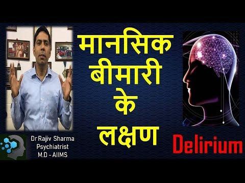 Delirium, मानसिक बीमारी के लक्षण Dr Rajiv Sharma Psychiatrist in Hindi
