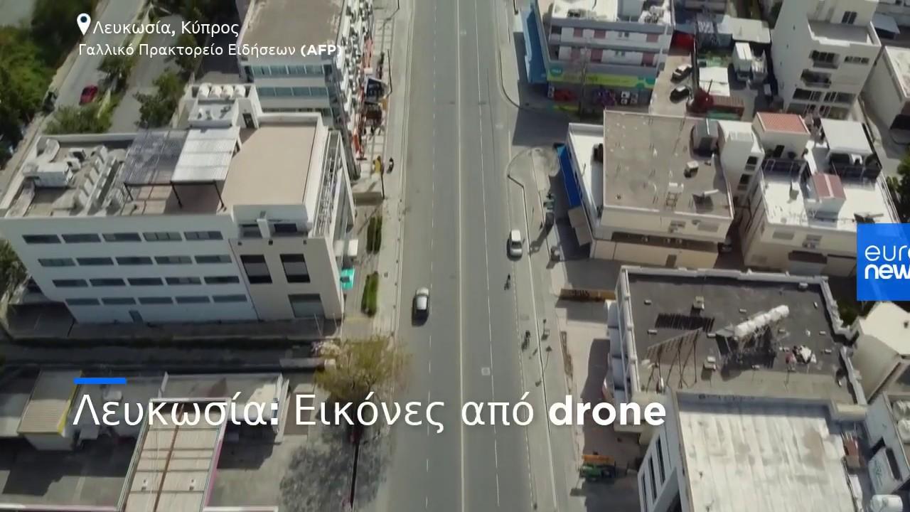 Λευκωσία: Η άδεια πρωτεύουσα της Κύπρου εν μέσω της πανδημίας – Video Drone