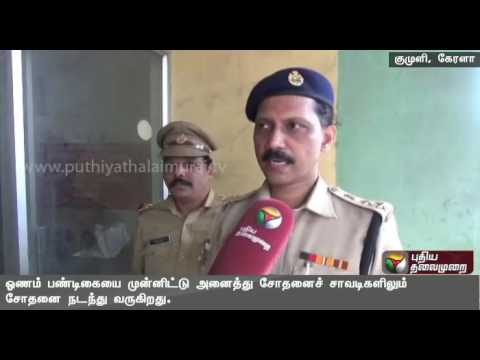 Security-stepped-up-in-TN-Kerala-border-to-prevent-drug-smuggling