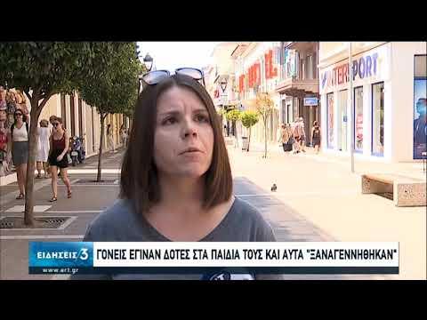 Γονείς δώρισαν τα νεφρά τους στα παιδιά τους-Μοναδικό παράδειγμα στην Ελλάδα   05/07/2020   ΕΡΤ