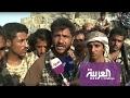 العربية ترصد استعدادات الشرعية لمعركة حرض - ميدي