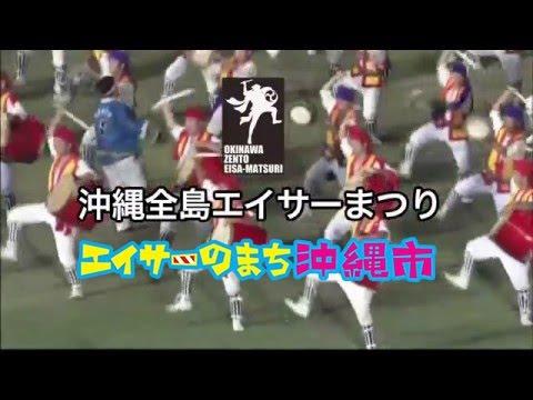 【必見】沖縄全島エイサーまつりPV 沖縄市のエイサーはハンパない!