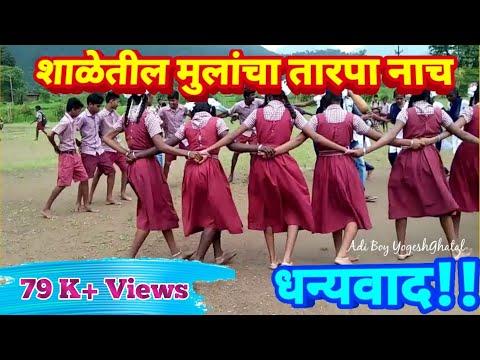 Shanti-Ratan vidyamandir kondgaon tal-Vikramgad students performe tarpa Dance.... Nice
