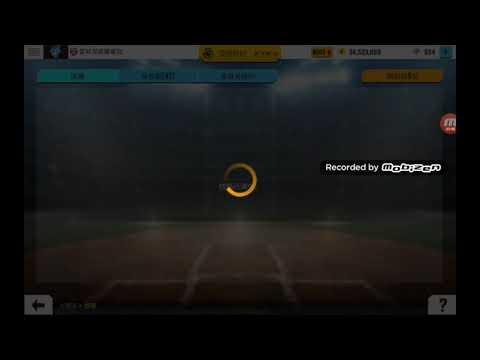 棒球殿堂Rise        來小課金一波300 ~~        棒球殿堂禮包ll*1     結果………… (видео)