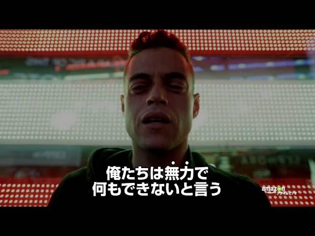 【7/29 配信開始】「MR. ROBOT / ミスター・ロボット」シーズン2 見放題独占配信 70秒トレーラー