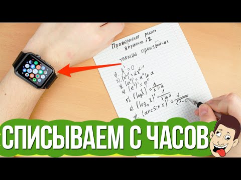 Apple Watch для учебы