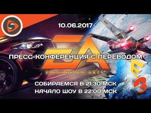 Пресс-конференция Electronic Arts перед E3 2017. Рестрим с переводом