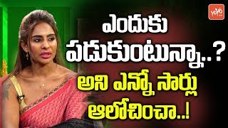 Video Actress Sri Reddy About Her Sleepless Nights in Tollywood | Sri Reddy Struggles | YOYO TV Channel MP3, 3GP, MP4, WEBM, AVI, FLV November 2018