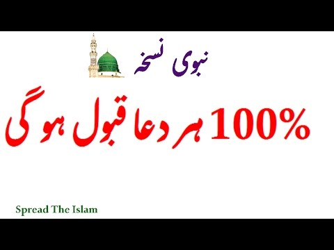 Video 100% Har Dua Qabool Ho Gi download in MP3, 3GP, MP4, WEBM, AVI, FLV January 2017