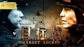 Video 【1080P Chi-Eng SUB】《目标战/Target Locked》钢铁意志的新时期中国现代军队(吴其江/宁宁/聂远 主演) MP3, 3GP, MP4, WEBM, AVI, FLV September 2018