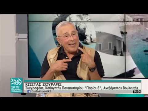 Ο Κώστας Ζουράρις στον Σπύρο Χαριτάτο | 5/6/2019 | ΕΡΤ