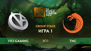 Vici Gaming vs TnC  (карта 1), The Kuala Lumpur Major   Групповой этап