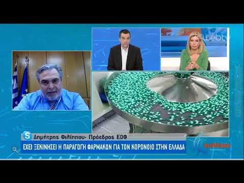 Πρόεδρος ΕΟΦ: Έχει ξεκινήσει η παραγωγή φαρμάκων για τον κορονοϊό στην Ελλάδα | 26/03/2020 | ΕΡΤ