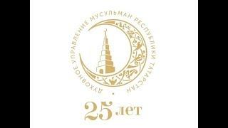 """""""ДУМ РТ - 25 ЛЕТ СЛУЖЕНИЯ УММЕ"""""""