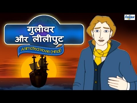 Favorite Hindi Kids Movie - Gulliver In Lilliput Full Movie | Best Animated Film