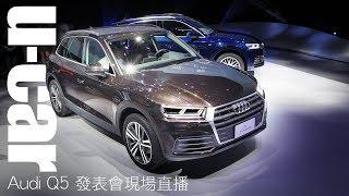 http://news.u-car.com.tw/article/37233第2代Audi Q5在臺上市,快來跟著U-CAR一起前往發表會直擊第一手畫面,了解最新車型編成與正式售價。悄悄預告一下,現場還有另一款車系小改款也將現身喔!影片時間傳送門:0:48 發表會開始1:26 台灣奧迪總裁Terence Johnsson 致詞5:21 Audi Q5 / SQ5 產品介紹23:08 Audi A3 產品介紹26:44 Audi Q5 / SQ5 實車展演秀31:00 台灣奧迪行銷處長Angelika Hilger 致詞35:11 Audi Q5 / SQ5  正式售價公佈