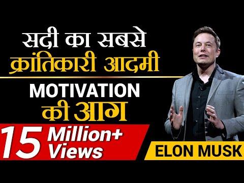 Elon Musk   सदी का सबसे क्रांतिकारी आदमी   Case Study   Dr Vivek Bindra