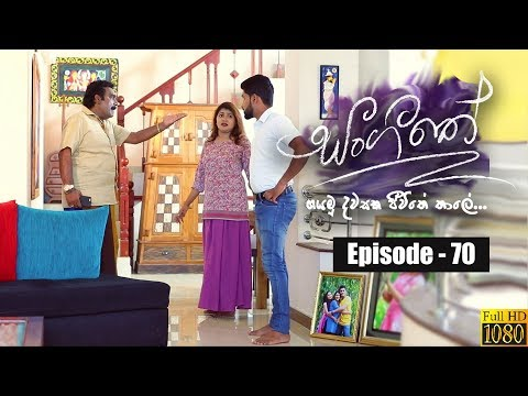 Sangeethe | Episode 70 17th May 2019