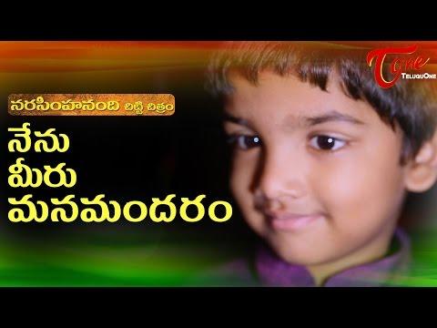 Nenu Meeru Manam Andaram | A Short Film by Narasimha Nandi