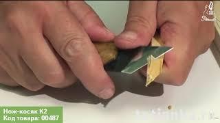 Нож-косяк для резьбы по дереву