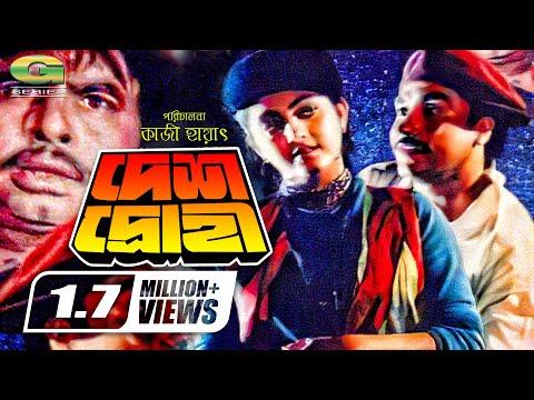 Deshodrohi | Full Movie || ft Manna | Shabnaz | Rajib | Bangla Movie