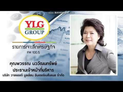 รายการ เจาะลึกเศรษฐกิจ by YLG 17-01-63
