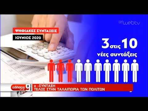 Τέλος στην ταλαιπωρία των πολιτών βάζει η ψηφιακή έκδοση σύνταξης | 08/08/2019 | ΕΡΤ