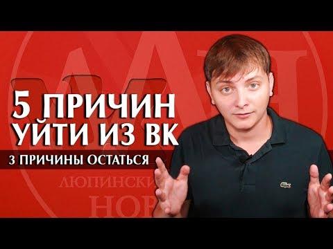 5 ПРИЧИН УЙТИ ИЗ ВК / 3 ПРИЧИНЫ ОСТАТЬСЯ | ЛЛН - DomaVideo.Ru
