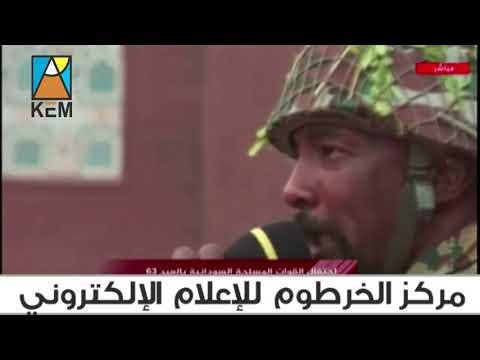 احتفال القوات المسلحة السودانية بالعيد 63