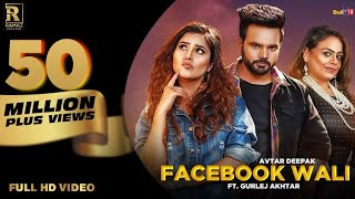 Video Facebook Wali (Full Video) | Avtar Deepak Ft. Gurlez Akhtar | New Punjabi Songs 2018 | Ramaz Music MP3, 3GP, MP4, WEBM, AVI, FLV September 2018