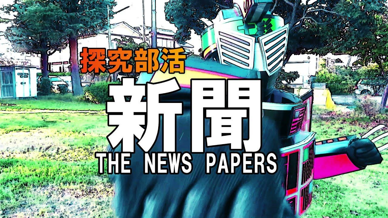 探究部活 新聞 THE NEWS PAPERS