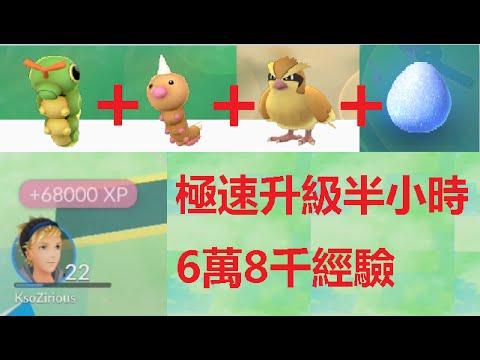 神級玩家公開Pokemon GO「快速升級密技」!半小時6萬8千經驗狂飆20等!