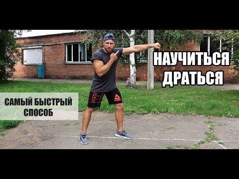 только после этого ты НАУЧИШЬСЯ ДРАТЬСЯ - DomaVideo.Ru