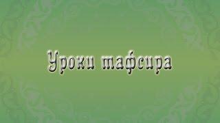 Уроки тафсира. Камиль хазрат Самигуллин. (урок 1)