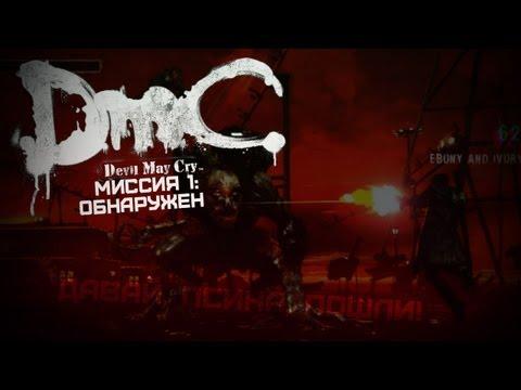DmC Devil May Cry - Миссия 1 (Обнаружен)
