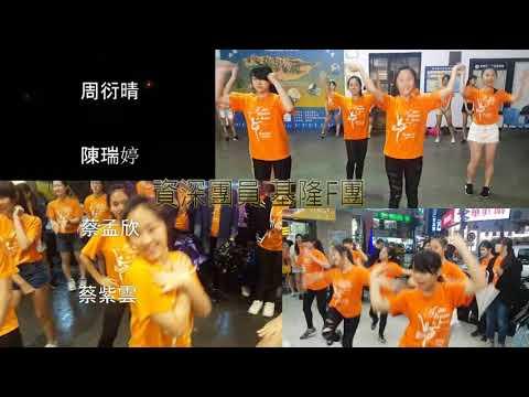 明日之星資深團員「響應國際舞蹈日2017」各自各 ‧ 全城舞起來