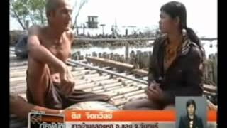 Climate Change Impacts The Coast_Thai PBS_3Mar2012.mp4