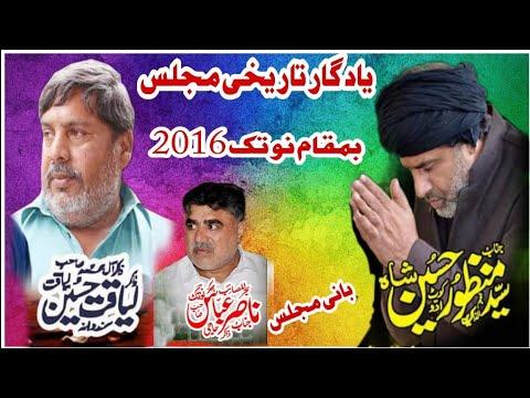 Video Zakir Liaqat Samadwana @ jalsa Nasir Notak 3 March 2016 download in MP3, 3GP, MP4, WEBM, AVI, FLV January 2017