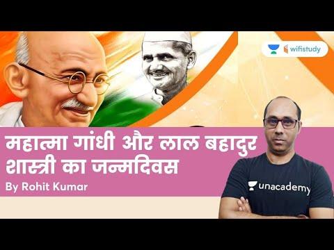 2 October   Mahatma Gandhi's and Lal Bahadur Shastri's Birthday   wifistudy   Rohit Kumar
