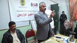ورشة عمل حول موضوع الاسترداد الضريبي لمزارعين الخضار في محافظة طولكرم
