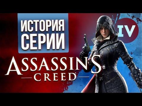 История серии Assassin's Creed. Часть четвёртая. Вспомним всё.