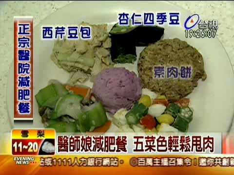 醫師娘減肥餐 五菜色輕鬆甩肉
