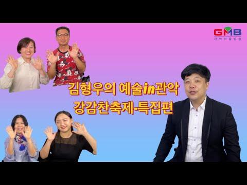 [GMB 관악마을방송] #.  제8회 김형우의 예술in관악 강감찬축제 특집편 이미지