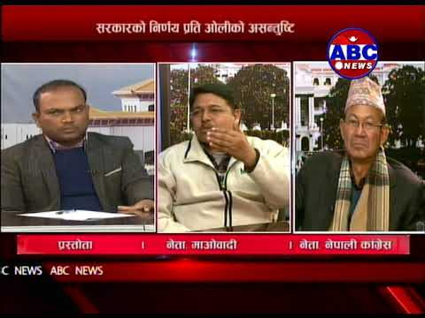 (Straight Talk with: Ram Kumar Sharma and Surendra Chaudhary ...37 min.)