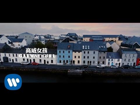 Ed Sheeran 紅髮艾德 - Galway Girl 高威女孩 (華納official HD 高畫質官方中字版)