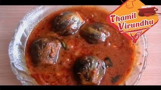 Ennai Kathirikkai Kuzhambu In Tamil - Egg Plant Recipe