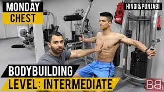 This is the beginning of a whole new series for Intermediate Bodybuilders. In this series we will give you a routine for each weekday. Monday Chest, etc. Starting with of course Chest on Monday.Give us your feedback and let us know what you think of this series.Make sure to  COMMENT  LIKE  SHARE If feeling SORE due to exercise!https://youtu.be/RFiJc6iqSt4Weight Loss Diet!https://www.youtube.com/watch?v=quWU16cJTfUWeight Gain Diet!https://www.youtube.com/watch?v=zpJLoBUzinM***Find 100's of videos in our Playlists!***Visit our website: http://www.mybollywoodbody.comhttps://www.facebook.com/mybollywoodbodyhttps://www.twitter.com/mybollywoodbodyhttps://instagram.com/mybollywoodbodyIf you have questions, message us on our Facebook page.